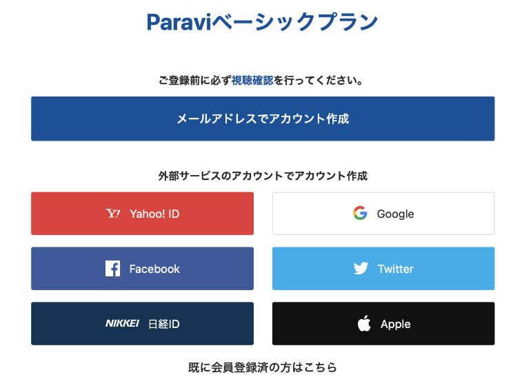 Paravi_account