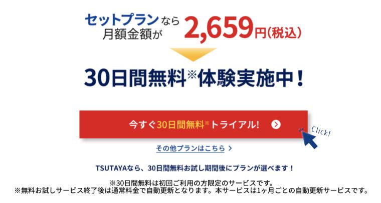 TSUTAYA5