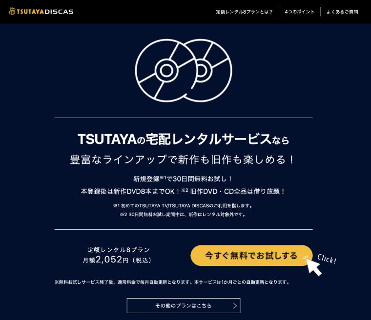 TSUTAYA7